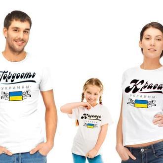 """ФП005668Футболки Фэмили Лук для всей семьи """"Гордость, Краса, Надежда Украины"""" Push IT"""