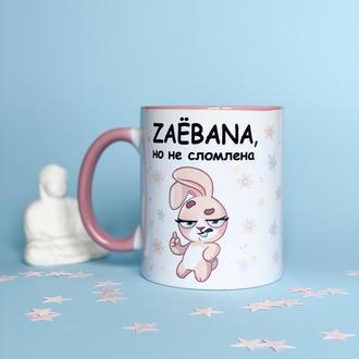 "Чашка ""Zаёбана, но не сломлена"""