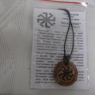 КОЛЯДНИК  славянский оберег  из обожженной природной глины (мужской оберег)