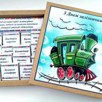 Шоколадный подарочный набор С Днем железнодорожника. Корпоративные подарки железнодорожникам