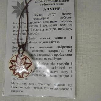 АЛАТЫРЬ   славянский оберег  из обожженной природной глины (защитный)