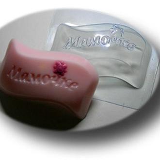 Форма для мыла пластиковая Мамочке