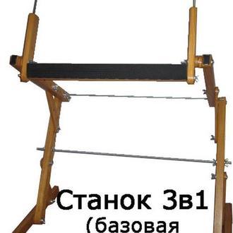 Станок для вышивания 3 в 1 (напольно-диванно-настольный)
