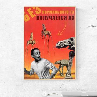 "Мотивирующий постер ""Без нормального ТЗ"" - плакат для дома и офиса"