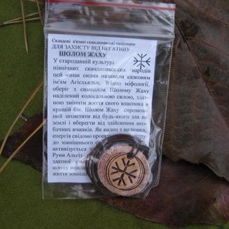ШЛЕМ УЖАСА 4-х лучевой  (защита от негатива) амулет