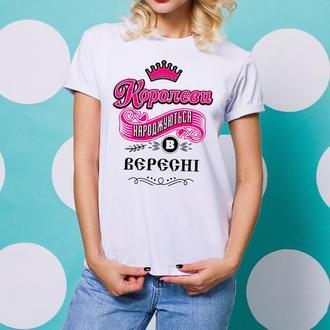"""ФП005740Женская футболка с принтом """"Королеви народжуються в вересні"""" Push IT"""