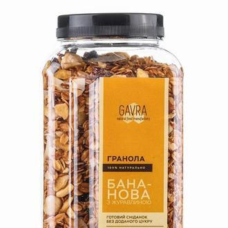 Гранола бананова з журавлиною Gavra