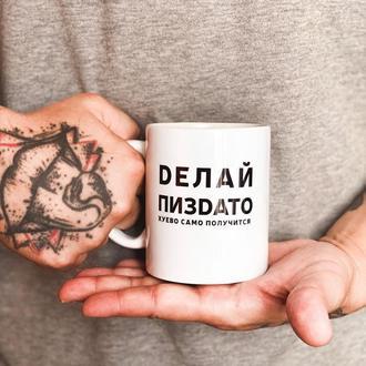 """Чашка Censoref """"Делай пиздато , хуёво само получится»"""