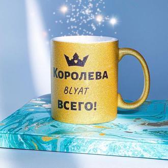 "Чашка Censored ""Королева Gold"""
