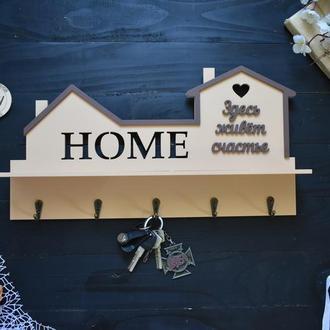 """Настінна ключниця HOME з поличкою """"Тут живе щастя"""", з дерева"""