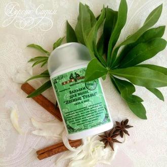 Бальзам-ополаскиватель «Лесные Травы» для для силы и роста волос