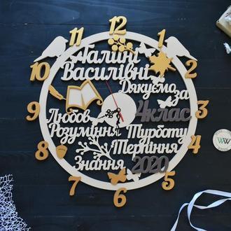 Именные настенные часы, подарок для учителя на выпускной, 1 сентября, из дерева
