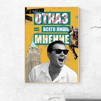 """Мотивирующий постер """"Отказ = всего лишь мнение"""" - плакат для дома и офиса"""