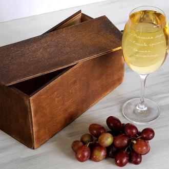 Бокал для красного и белого вина с оригинальной гравировкой