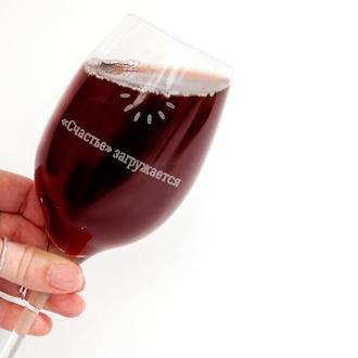 Стеклянный бокал для вина с гравировкой в деревянной коробке
