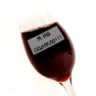 Женский винный бокал с гравировкой Я не сцыкло