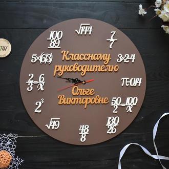 """Именные настенные часы """"Классному руководителю, учителю математику"""", из дерева"""