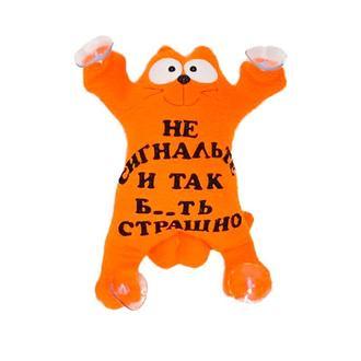 """Авто игрушка VKmade кот  Саймон оранжевый """"Не сигналь..."""" 40см"""