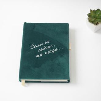 Бархатный блокнот ежедневник с вашей надписью на обложке