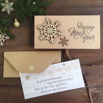 "Gift Box ""Craft winter""  - открытка в коробочке"