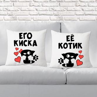 """П000118Парные декоративные подушки с принтом """"Его Киска. Её Котик"""""""