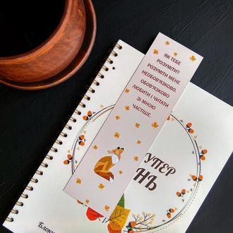 Набір сезонних закладок 4/8 шт з Лисичкою. Закладки для книг з авторськими ілюстраціями і фразами