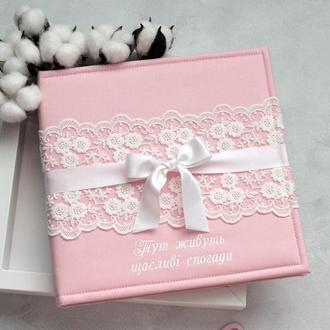 Розовый альбом, Книга пожеланий, Рожевий весільний альбом, Крещение малыша, Річниця весілля
