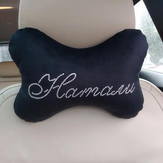 Подушка на подголовник в машину с именем из стразов