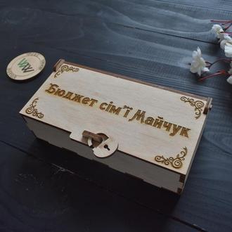Семейный банк / именная шкатулка для денег / бюджет семьи / копилка с гравировкой, из фанеры