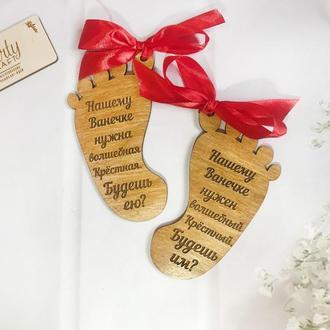 """Ножка с гравировкой для крестных родителей """"Приглашение"""" (именная) Дуб (15х8,4 см)"""