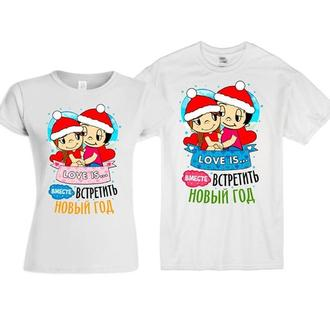 """ФП005786 Парні футболки з принтом """"Love is... Новий Рік"""" Push IT"""