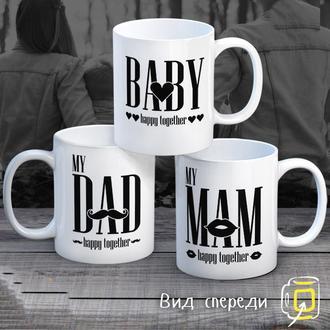 """К000266Семейные белые чашки (кружки) с принтом """"Dad. Mam. Baby"""""""