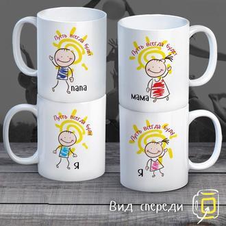"""К000284Семейные белые чашки (кружки) с принтом """"Пусть всегда будет солнце"""""""