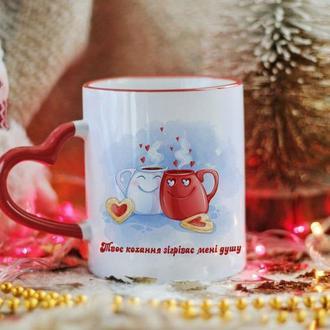 Чашка твоє кохання