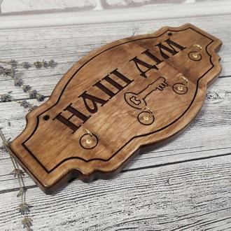 Настінна ключниця оригінальний подарунок на новосілля, дерев'яне весілля