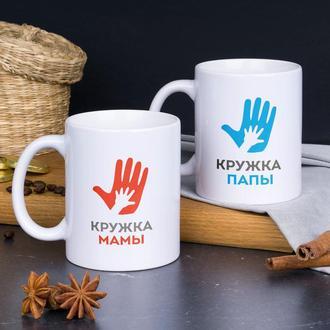 """К000409Парные белые чашки (кружки) с принтом """"Кружка мамы. Кружка папы"""""""