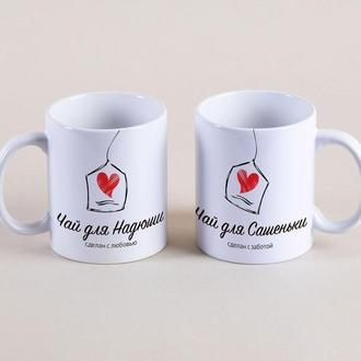 """К000412Парные белые чашки (кружки) с принтом """"Чай для Надюши. Чай для Сашеньки"""""""