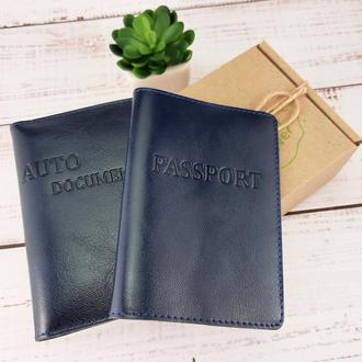 Подарочный набор №22 (синий): обложка на паспорт + обложка на права