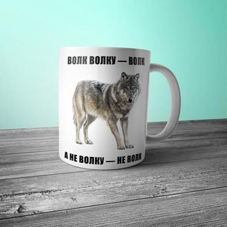 """Чашка с принтом """"Волк волку - волк"""""""