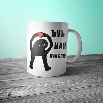 """Чашка с принтом """"Кот-мем ЪУЪ"""""""
