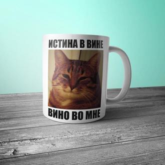 """Чашка с принтом """"Кот-мем. Истина в вине, вино во мне"""""""