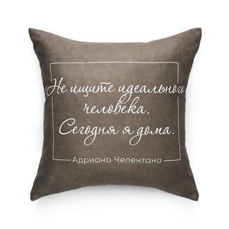 Подушка декоративная с цитатой Челентано
