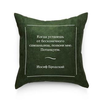Подушка с цитатой Бродского