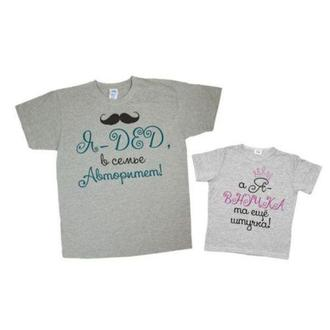 """Парные футболки Family Look  """"Дед и внучка""""  Push IT"""