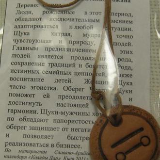 ЧЕРТОГ  ЩУКА  Славянский Зодиак ручной работы из обожженной глины (рожд. с 11 октября по 3 ноября)
