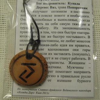 ЧЕРТОГ  КОНЬ  Славянский Зодиак ручной работы из обожженной глины (рожд. с 20 июня по 13 июля)