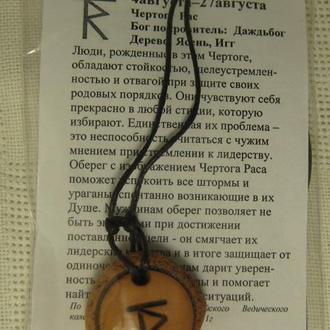 ЧЕРТОГ  РАС  Славянский Зодиак ручной работы из обожженной глины (рожд. с 4 августа по 27 августа)