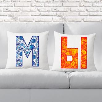 """П000129 Парні декоративні подушки з принтом """"МИ"""""""