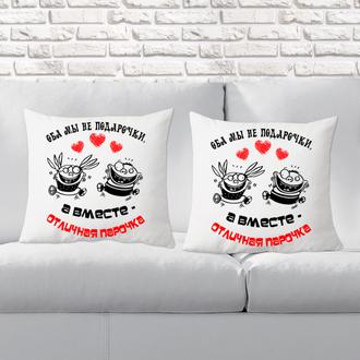 """П000137Парные декоративные подушки с принтом """"Отличная парочка"""""""
