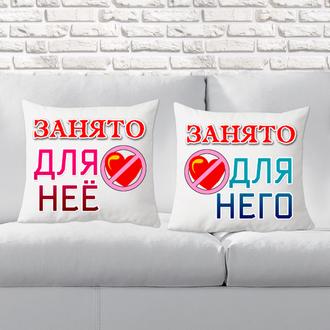 """П000139Парные декоративные подушки с принтом """"Сердце Занято"""""""